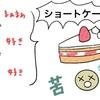 HARBSのクイーン・オブ・ケーキを食べてみました!(夫が)