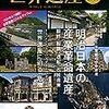 🌄52』─2─日本による「日本領琉球・奄美・尖閣の世界自然遺産登録」に猛反対する中国共産党の内政干渉。 ~No107No.108 @