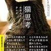 【新刊】癒やしの本 猫思考 自由に生きるためにやらニャいことAtoZ