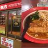【肉の万世】ぽつんと排骨(パーコー)麺を食べてきました
