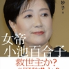 東京都知事選の思い出