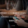 OPENRECでゲーム配信をするための方法まとめ