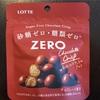 ZEROチョコレートクリスプを食べてみた!