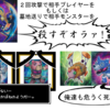 【ファーニマル】で使われる主なカードの解説