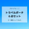 【レビュー】トラベルポーチ6点セット