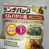 ヤマザキ ランチパック オムハヤシ風 上野精養軒監修 食べてみました