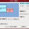 Ubuntu MATE で Win+P(Super+P)を無効化する
