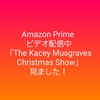 Amazon Prime ビデオ配信中「The Kacey Musgraves Christmas Show」見ました!
