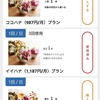 【定額アプリ】日比谷花壇のイイハナプランが終了し新プランで値上げ