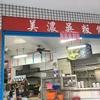呉家美食香萬里で客家料理を食べます
