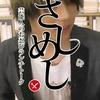 【さしめし#201 ネタバレ有り】佐藤流司✕黒羽麻璃央【ミュージカル刀剣乱舞】