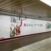 「贈るのは、クリアな素肌。」SKⅡ 新宿駅スーパーシート