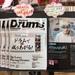 ドラムマガジン2017年6月号に四日市ゆかりのドラマーAtsuyuk!が3Pカラーで登場!
