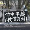 モグラを叩くハンマーはわれの手に/日本列島が売り払われないために