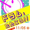 【イベント】11月5日(日)ドラムをたたこう!!