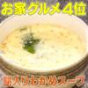 【家事ヤロウ】5/13 お家グルメ4位 夜食にぴったり東大合格「餅入りわかめスープ」の作り方