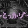 SLOT劇場版魔法少女まどか☆マギカ[新編]叛逆の物語 AT・特化ゾーン