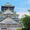 城郭を考える  大阪城