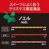カルディで毎年大人気!クリスマス限定ブレンドコーヒー「ノエル」