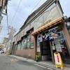 銭湯データベース(大阪市その他区)