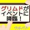 【3/11ウルバト】マ―ケットデビューが待ち遠しい!邪神魔獣グリムドがイベントに降臨!