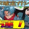 【ドッカンバトル】SSR確定ガチャ!3連!