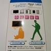 1台2役で超便利!Bluetoothオーディオレシーバー&トランスミッターを見つけた!