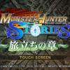 アプリ版【モンハンストーリーズ】配信開始スマホで気軽に本格RPG
