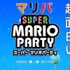 マリパが大進化!『スーパーマリオパーティ』が超面白い!任天堂Switch