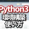 Pythonの入門するための環境構築とインストールのまとめ