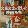 「「怒りの葡萄」とアメリカ的楽天主義 - 福永武彦」ちくま文庫文豪文士が愛した映画たち から