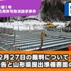 先月12月27日の裁判について: 経過報告と山形県提出準備書面の公開 | 山形県上山市川口清掃工場問題