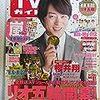 週刊TVガイド 2016年8月5日号 目次