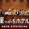 ドラマ「 崖っぷちホテル」の名言・名シーン①〜ドラマ名言シリーズ〜