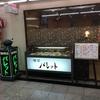 本町 船場センタービル 喫茶パレット