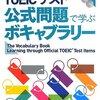『TOEICテスト新公式問題集vol.6の(2)をやりました。