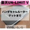 【楽天モバイル】楽天UN-LIMIT Vでパンダちゃんルーター新規申込み!