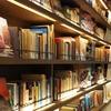 #メルカリ読書法 と最近の古本動向