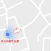【神アップデート!】Googleマップの方向表示がいつの間にか進化していた