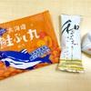 おやつの時間/柳月 北海道 鮭ぶし丸とどこかのお菓子