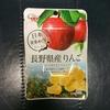 ファミマ りんごのドライフルーツ