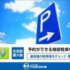 軒先パーキング|空きスペースを有効活用できて駐車場不足も解消できる画期的なサービス
