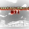 1999年7の月、恐怖の大王は?!