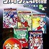 「スキマ」なる無料漫画サイト(合法)で「薩摩義士伝」「ジャイアント台風」「ウルトラ兄弟物語」など配信