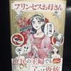 地方書店員の最近読み終えた9作品|激推し!『プリンセスお母さん』は何度も読みたくなる♫