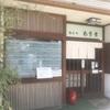 ラフ旅34日目@鹿児島は温泉ですよ〜福岡へ大移動