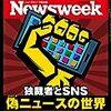 Newsweek (ニューズウィーク日本版) 2016年 12/27 号 独裁者とSNS フェイクニュースの世界/激動と希望の2016年を振り返る