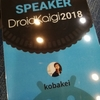 #DroidKaigi 2018で「開発者が知っておきたい通知の歴史」という内容で講演しました
