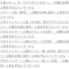 はてなブログの記事のリンクでサイトタイトルを消す方法