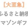 【大至急!】大阪府泉佐野市ふるさと納税【アマゾンギフト券ばらまきセール】
